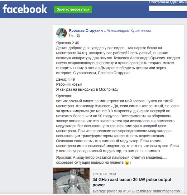 Эфир, геосолитоны, гравиболиды, БТГ СЕ и ШМ - Страница 12 Mi-264a_facebook_staruxin