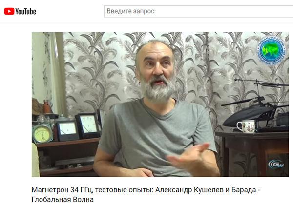 Эфир, геосолитоны, гравиболиды, БТГ СЕ и ШМ - Страница 12 Mi-264a_kushelev