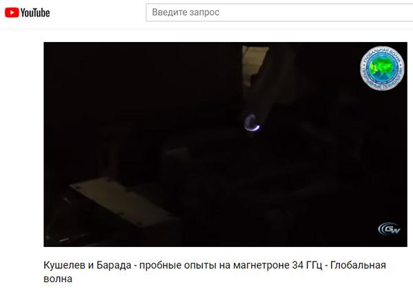 Эфир, геосолитоны, гравиболиды, БТГ СЕ и ШМ - Страница 12 Mi-264a_kushelev_experiment