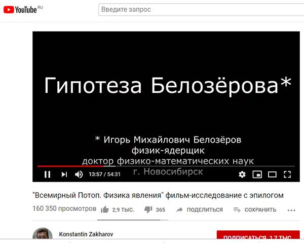 http://shestopalov.org/fotki_yandex_ru/lenr/belozerov_gipoteza.jpg