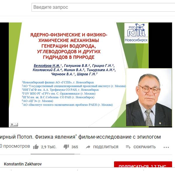 http://shestopalov.org/fotki_yandex_ru/lenr/belozerov_igor_mixaylovich.jpg