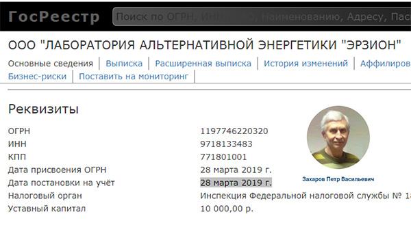http://shestopalov.org/fotki_yandex_ru/lenr/erzion_zaxarova.jpg