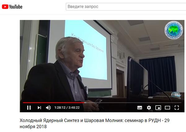 http://shestopalov.org/fotki_yandex_ru/lenr/godin_erzion_baranov.jpg