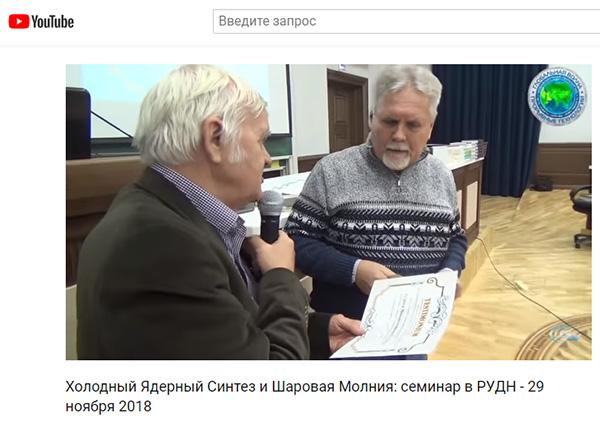 http://shestopalov.org/fotki_yandex_ru/lenr/godin_erzion_baranov_premiya.jpg