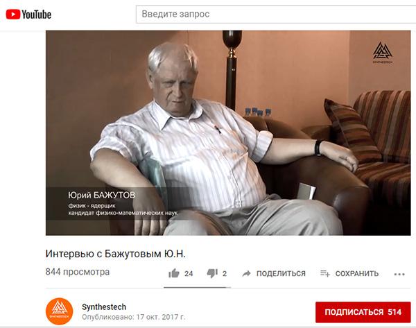 http://shestopalov.org/fotki_yandex_ru/lenr/godin_erzion_bazhutov_orig.jpg