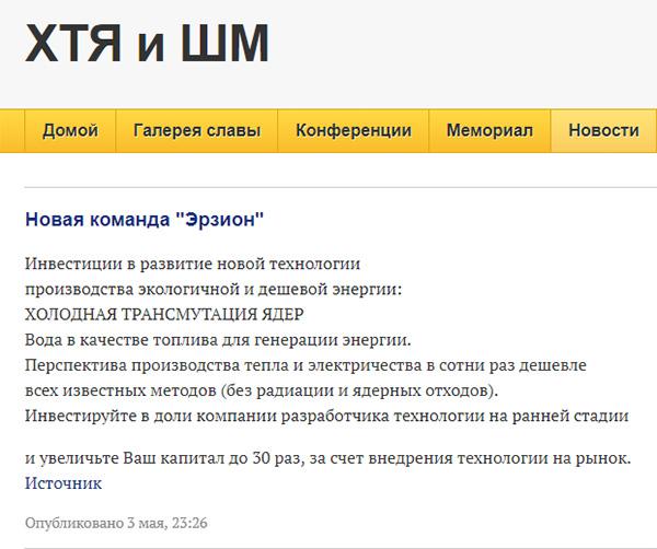 http://shestopalov.org/fotki_yandex_ru/lenr/godin_erzion_u_prosvirnova.jpg